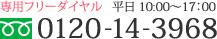 フリーダイヤル 0120-14-3968 (平日10:00~17:00)