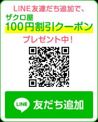 LINE友達だち追加で、ザクロ屋100円割引クーポンプレゼント中!