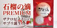 女性のためにザクロをメインにしたオーダーサプリメント誕生。石榴の滴PREMIUM