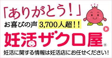 「ありがとう!」お喜びの声3,700人超!!妊活に関する情報は妊活店にお任せください!妊活ザクロ屋