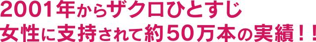 2001年からザクロひとすじ!女性に支持されて約50万本の実績!!