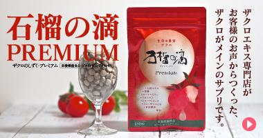 ついに!女性のためにザクロをメインにしたオーダーサプリメント誕生。石榴の滴PREMIUM