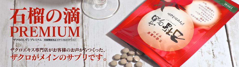 石榴の滴PREMIUM ザクロのしずく・プレミアム ザクロエキス専門店がお客様のお声からつくった、ザクロがメインのサプリです。